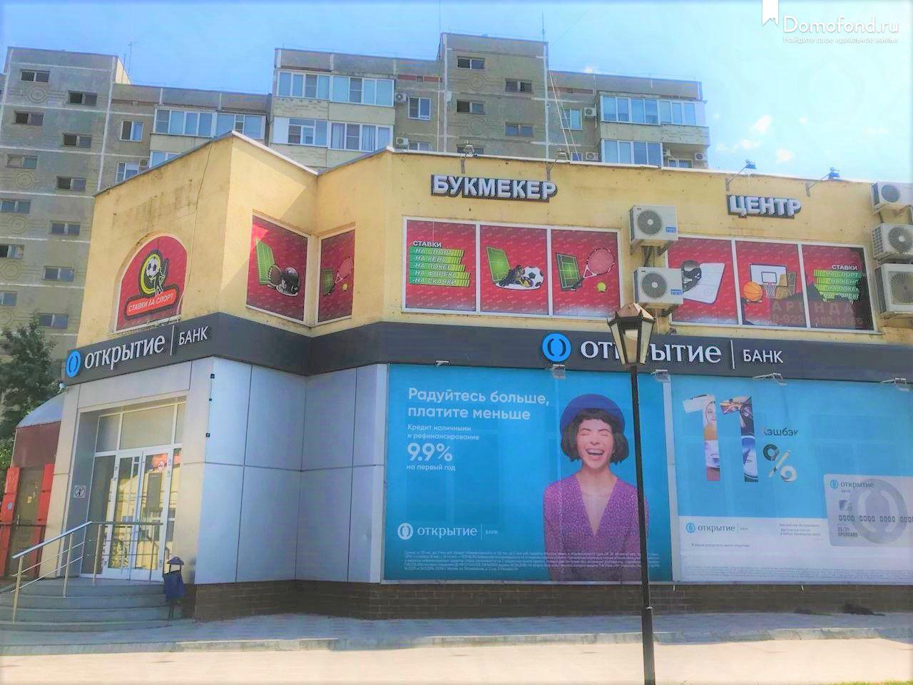 кредит под залог недвижимости волгодонск